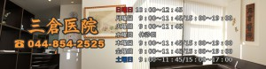 三倉医院の休診日は、火曜日午後・水曜日・祝日