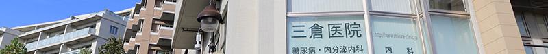 宮前平駅前の内科 三倉医院