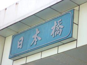 東海道五十三次独り歩き