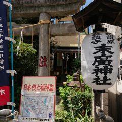 末廣神社(毘沙門天)