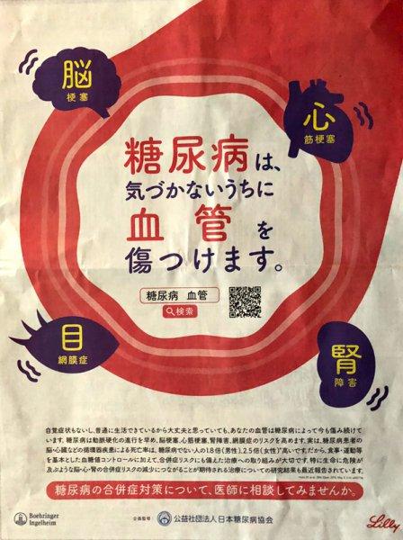 今朝の朝日新聞